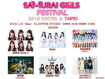 SAMURAI GIRLS FESTIVAL 2019 WINTER in TAIPEI