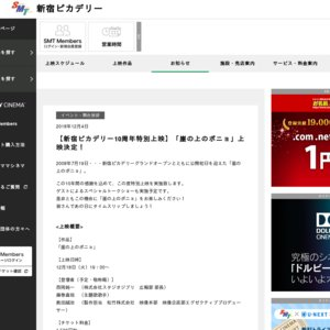 【新宿ピカデリー10周年特別上映】「崖の上のポニョ」上映&スペシャルトークショー