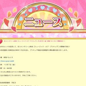 『映画HUGっと!プリキュア♡ふたりはプリキュア  オールスターズメモリーズ』生コメンタリー上映会【ミュージック・オブ・プリキュア】
