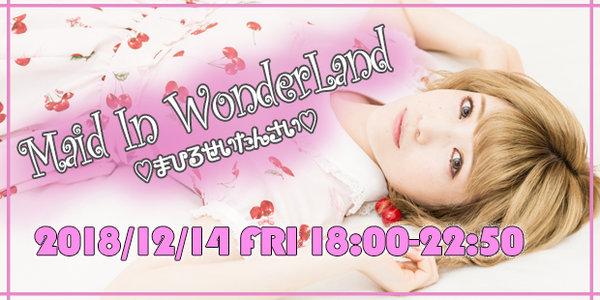 胡桃沢まひる生誕祭2018 Maid in Wonderland まひるせいたんさい