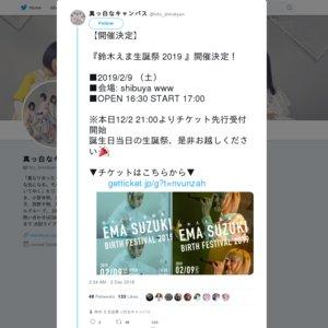 鈴木えま生誕祭 2019