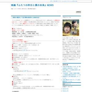 映画『ふたつの昨日と僕の未来』初日舞台挨拶付上映会(新宿)