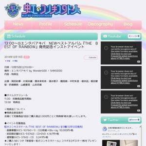 13:00〜@エンタバアキバ NEWベストアルバム『THE BEST OF RAINBOW』発売記念インストアイベント