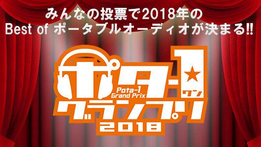 ポタ-1グランプリ 2018