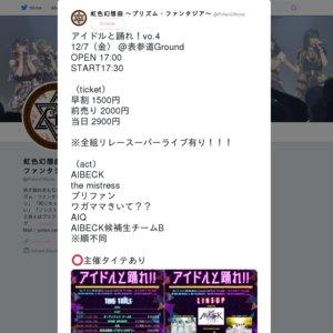 アイドルと踊れ!vol.4
