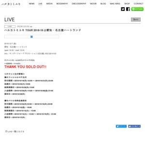 ハルカトミユキ TOUR 2018-19 @愛知・名古屋ハートランド