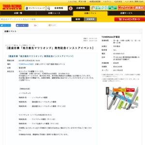 【12/6】星座百景「地方創生マツリオンド」発売記念インストアイベント