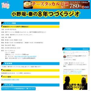 小野坂・秦の8年つづくラジオ ~ウソでしょ!?~ 第1部