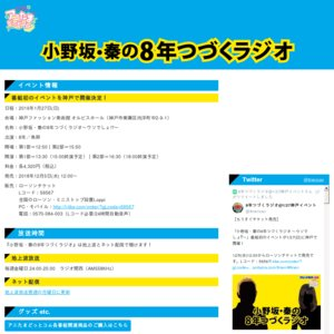 小野坂・秦の8年つづくラジオ ~ウソでしょ!?~ 第2部