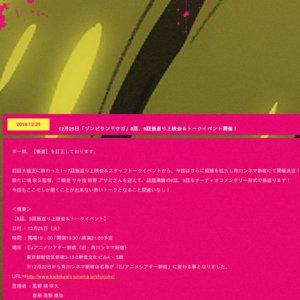 「ゾンビランドサガ」8話、9話振返り上映会&トークイベント