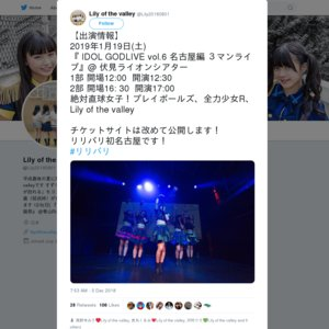IDOL GODLIVE vol.6 名古屋編 3マンライブ 1部