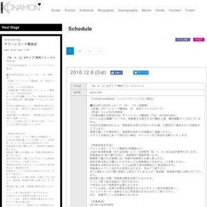 12/15① 三代目KONAMONブロマイド公演