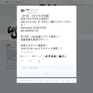 uijin d.o.b vol.1 #きみと一緒にいたいっちゃん!