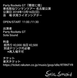 Party Rockets GT 「闇夜に燈」東名阪仙ワンマンツアー