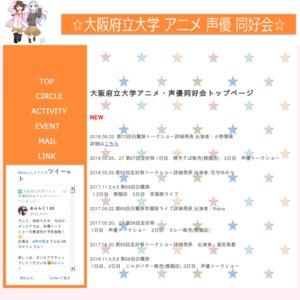 新春!青春!声優トークショー!!2019~あけましておめでとう~