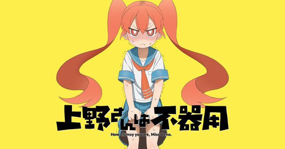 TVアニメ「上野さんは不器用」第1・2話先行上映会