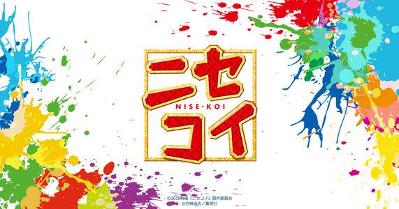 映画『ニセコイ』公開記念舞台挨拶
