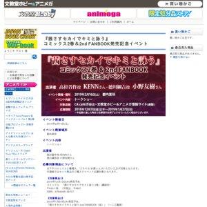 『茜さすセカイでキミと詠う』 コミックス2巻&2nd FANBOOK発売記念イベント
