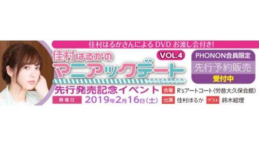 佳村はるかのマニアックデート DVD Vol.4先行発売記念イベント 二部