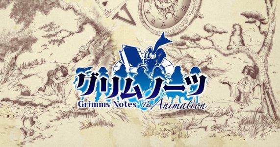 TVアニメ「グリムノーツ The Animation」第1話先行上映会