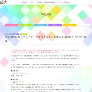 SPR5 特別CD「ファイブ!サスペクツ!」手渡し会 第2回 アニメイト渋谷