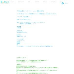 中島由貴ファンイベント vol.6 昼の部