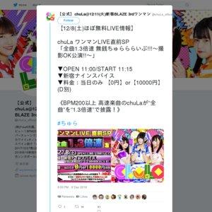 chuLa ワンマンLIVE直前SP 「全曲1.3倍速 無銭ちゅらららいぶ!!!〜撮影OK公演!!〜」