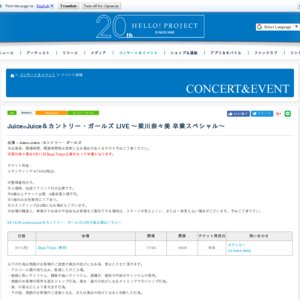 Juice=Juice&カントリー・ガールズ LIVE 〜梁川奈々美 卒業スペシャル〜