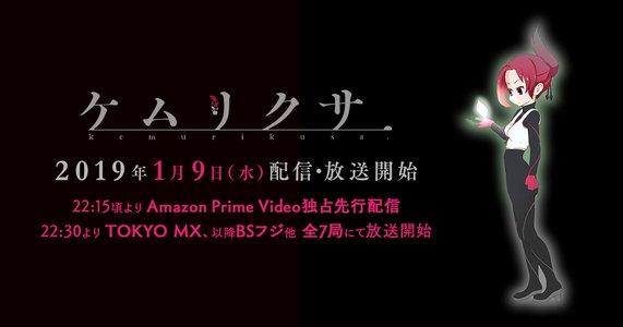 テレビアニメ「ケムリクサ」第1話放送直後上映会 1部