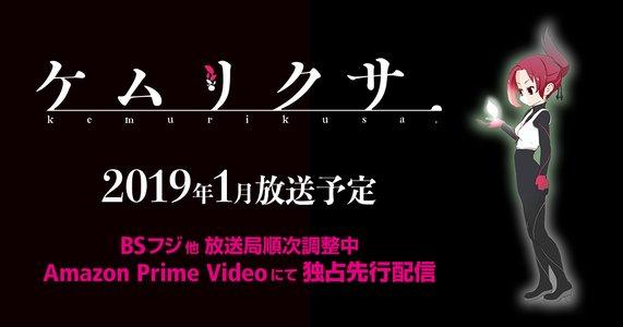 テレビアニメ「ケムリクサ」第1話放送直後上映会 2部