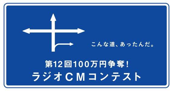 文化放送 第12回100万円争奪!ラジオCMコンテスト