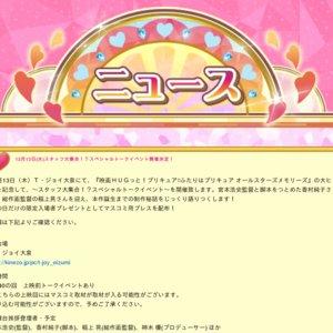 『映画HUGっと!プリキュア♡ふたりはプリキュア オールスターズメモリーズ』 ~スタッフ大集合!?スペシャルトークイベント~