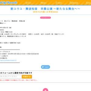 新ユウユ・舞波和音 卒業公演 〜新たなる舞台へ〜