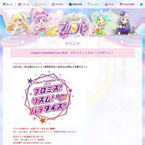 Pripara Friendship Tour 2019 プロミス!リズム!パラダイス! 東京公演 2/9 夜の部