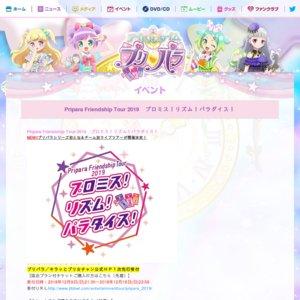 Pripara Friendship Tour 2019 プロミス!リズム!パラダイス! 大阪公演 2/23 昼の部