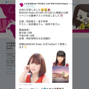 文化放送 超!A&G+「和田昌之と金子有希のWADAX Radio」2019年公開収録 夕の部