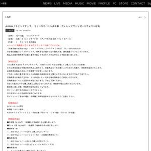 12/14 ALBUM「スタンドアップ」 リリースイベント