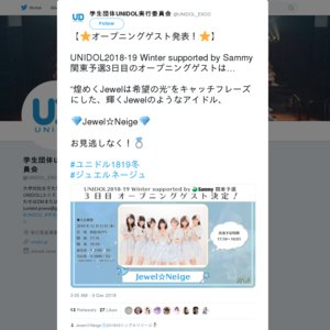 UNIDOL2018-19 Winter supported by Sammy 関東予選3日目
