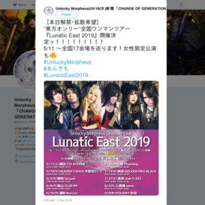 Unlucky Morpheus Oneman Tour『Lunatic East 2019』埼玉公演