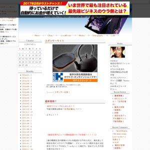 和田光司 始動Live‼︎2013 大阪
