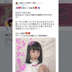 成実みく生誕祭2019