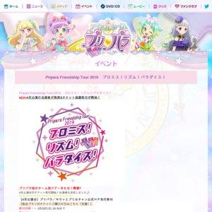 Pripara Friendship Tour 2019 プロミス!リズム!パラダイス! 東京公演 4/13 昼の部