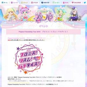 Pripara Friendship Tour 2019 プロミス!リズム!パラダイス! 東京公演 4/13 夜の部