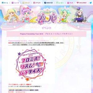 Pripara Friendship Tour 2019 プロミス!リズム!パラダイス! 東京公演 4/28 夜の部