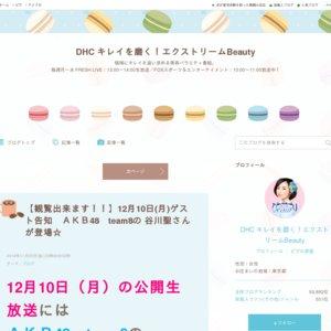 DHCテレビ『DHCキレイを磨く!エクストリームBeauty』公開生放送 2018/12/17