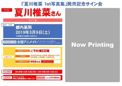 夏川椎菜1st写真集 タイトル未定 発売記念イベント