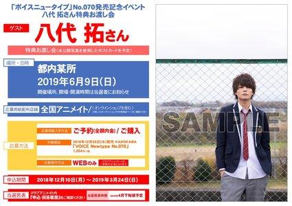 「ボイスニュータイプ」No.070発売記念イベント 八代拓さん特典お渡し会