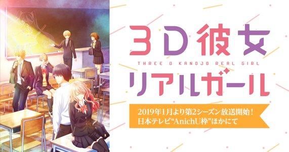 アニメ『3D彼女 リアルガール』第13話・第14話先行上映会イベント(舞台挨拶付き)