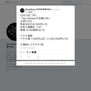 12/13 the mistress不定期LIVE