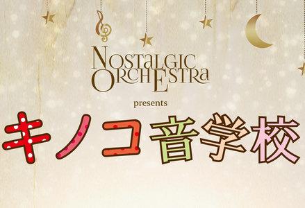 Nostalgic Orchestra ライブ&セミナー!! 「キノコ音学校」 第2回 【 昼公演 】